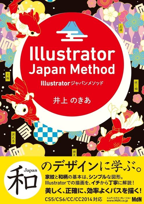 Illustratorジャパンメソッド拡大写真