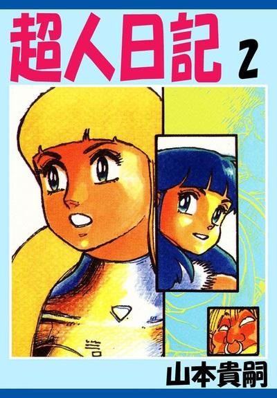超人日記 (2)-電子書籍