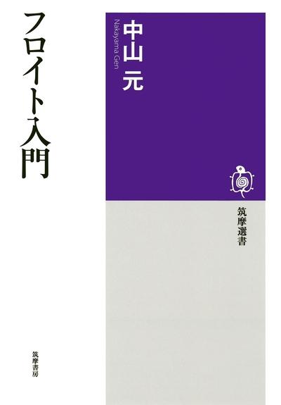 フロイト入門-電子書籍