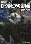 吸血鬼ハンター26 D―シルビアの還る道-電子書籍
