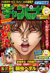 週刊少年チャンピオン2016年36+37号-電子書籍