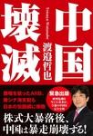中国壊滅-電子書籍