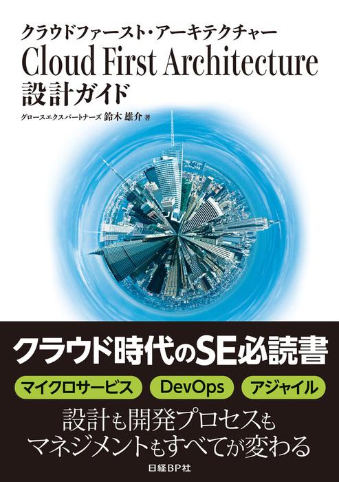 Cloud First Architecture 設計ガイド(日経BP Next ICT選書)-電子書籍-拡大画像