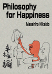 Philosophy for Happiness-電子書籍