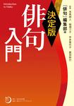 決定版 俳句入門-電子書籍