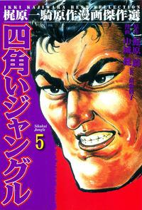 四角いジャングル 5-電子書籍