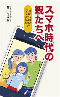 スマホ時代の親たちへ―「わからない」では守れない!―-電子書籍