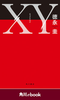 XY (角川ebook)