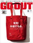 GO OUT 2016年8月号 Vol.82-電子書籍