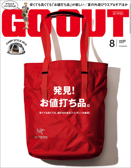 GO OUT 2016年8月号 Vol.82-電子書籍-拡大画像
