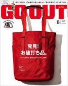 「GO OUT(三栄書房)」シリーズ