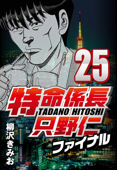 特命係長只野仁ファイナル 25-電子書籍