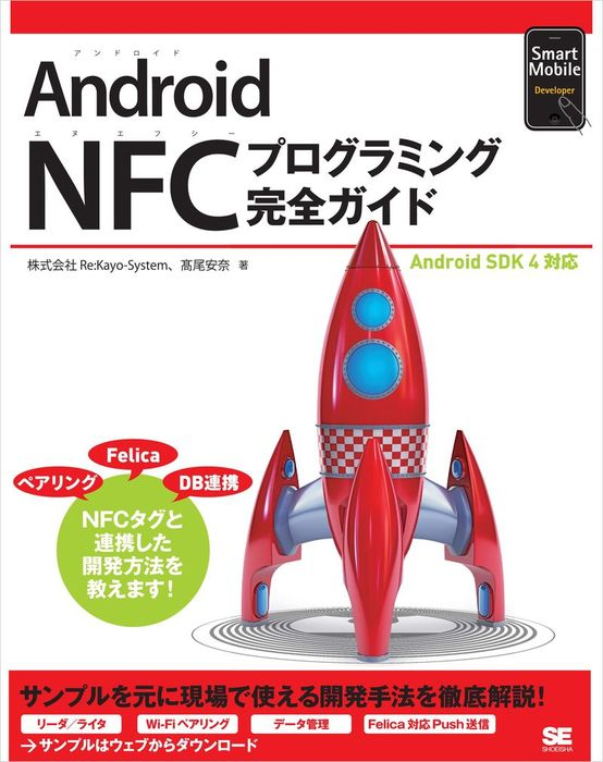 Android NFCプログラミング完全ガイド拡大写真