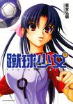 蹴球少女(1)-電子書籍