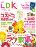LDK (エル・ディー・ケー) 2013年 7月号-電子書籍
