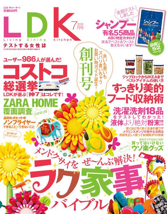 LDK (エル・ディー・ケー) 2013年 7月号-電子書籍-拡大画像