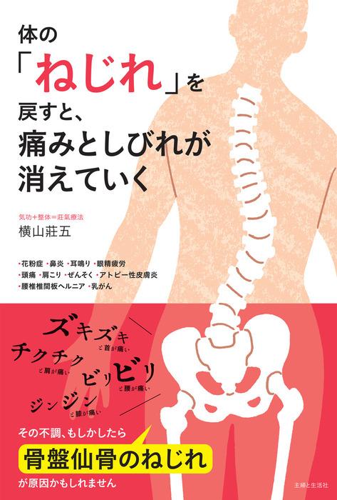 体の「ねじれ」を戻すと、痛みとしびれが消えていく-電子書籍-拡大画像