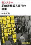 モンスター 尼崎連続殺人事件の真実-電子書籍