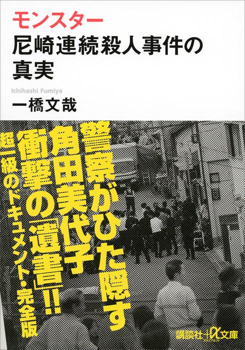 モンスター 尼崎連続殺人事件の真実拡大写真