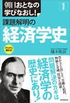 朝日おとなの学びなおし! 経済学 課題解明の経済学史-電子書籍