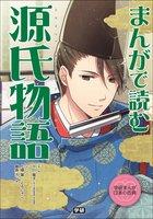 「学研まんが 日本の古典」シリーズ