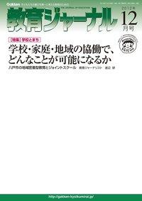 教育ジャーナル2012年12月号Lite版(第1特集)