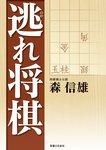 逃れ将棋-電子書籍
