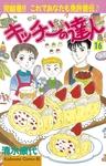 キッチンの達人(16)-電子書籍