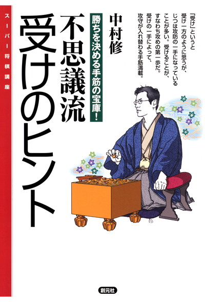スーパー将棋講座 不思議流 受けのヒント-電子書籍