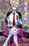 桃組プラス戦記(15)-電子書籍