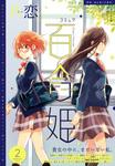 コミック百合姫 2017年2月号[雑誌]-電子書籍