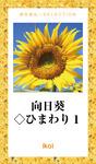 向日葵◇ひまわり1-電子書籍
