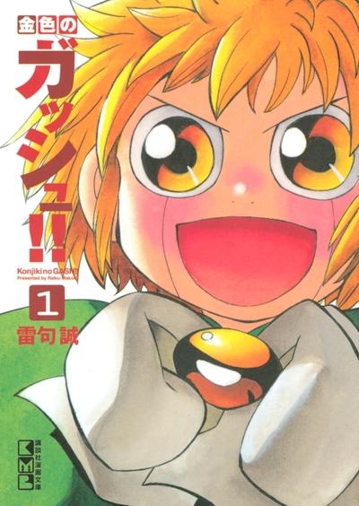金色のガッシュ!!(1)-電子書籍