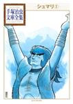 シュマリ 手塚治虫文庫全集(2)-電子書籍