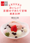 京都美味案内 おいしい! 京都のできたて甘味 厳選30軒【文春e-Books】-電子書籍