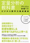 定量分析の教科書―ビジネス数字力養成講座-電子書籍