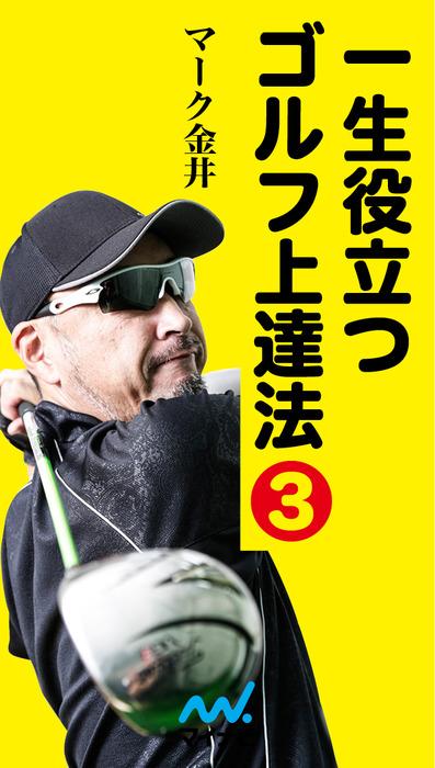 一生役立つゴルフ上達法 第三巻拡大写真