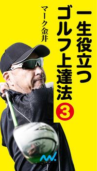 一生役立つゴルフ上達法 第三巻