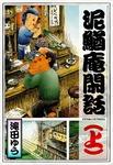 泥鰌庵閑話(上)-電子書籍
