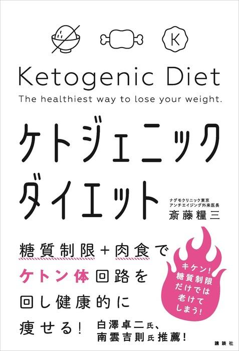 糖質制限+肉食でケトン体回路を回し健康的に痩せる! ケトジェニックダイエット拡大写真
