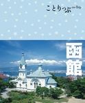 ことりっぷ 函館-電子書籍
