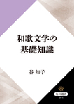 和歌文学の基礎知識-電子書籍