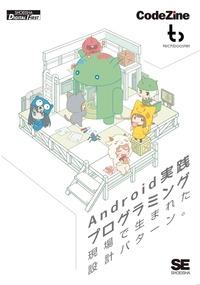Android実践プログラミング 現場で生まれた設計パターン-電子書籍