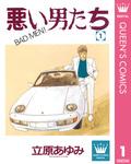 悪い男たち 1-電子書籍