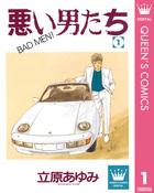 悪い男たち(クイーンズコミックスDIGITAL)
