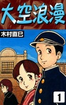 大空浪漫 (1)-電子書籍