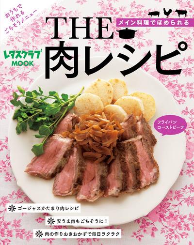 THE 肉レシピ-電子書籍