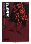 阿蘭陀すてれん ――都筑道夫恐怖短篇集成(2)-電子書籍