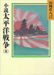 小説 太平洋戦争(8)-電子書籍