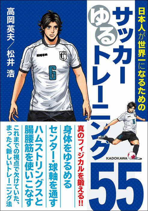日本人が世界一になるためのサッカーゆるトレーニング55拡大写真